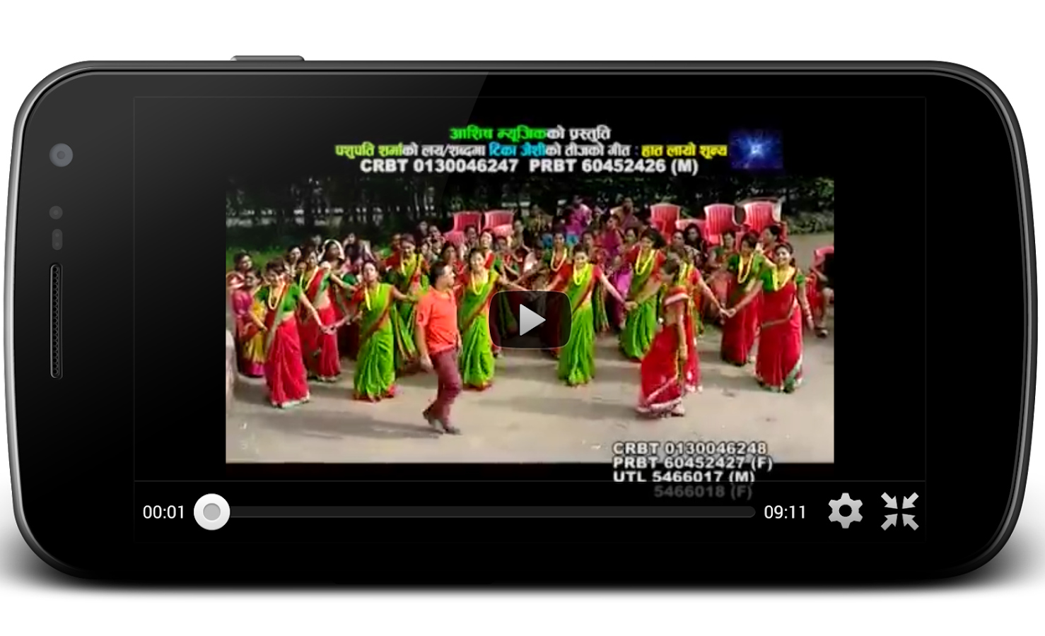 Nepali Teej Songs- screenshot