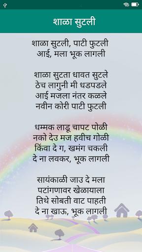 Marathi Balgeete | मराठी बालगीते screenshot 5