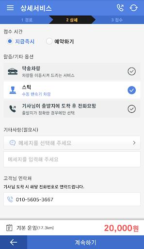 ub9ccubc88ub300ub9acuc6b4uc804 1600-10000 160010000 1.0.4 screenshots 2