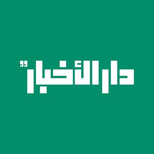 DarAlAkhbar