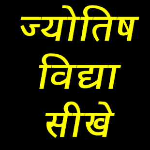 ज्योतिष ज्ञान :ज्योतिष विद्या :Jyotish Astrology - náhled