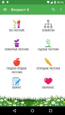 Всё о растениях – Флорист-X - screenshot