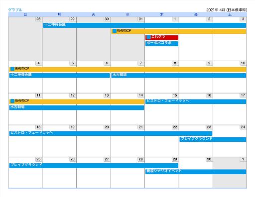 カレンダー2021年4月