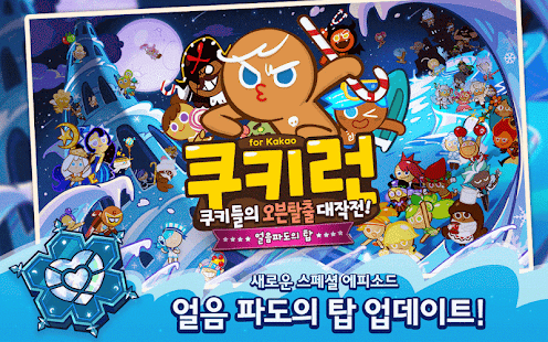 쿠키런 for Kakao- screenshot thumbnail