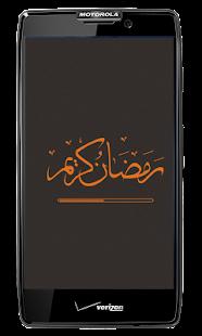أدعية أيام رمضان - náhled
