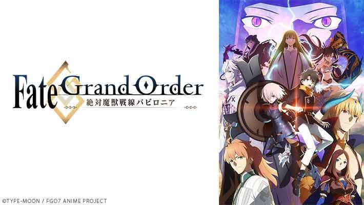 Fate/Grand Order-絶対魔獣戦線バビロニア-|全話アニメ無料動画まとめ