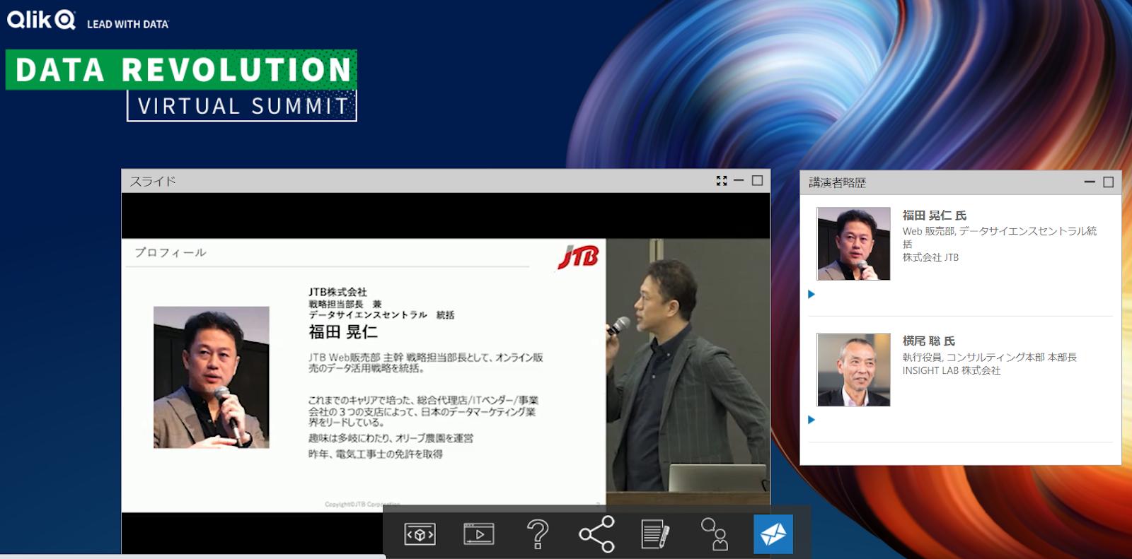 【無料】Qlik Data Revoluion バーチャルサミット 2020をオンデマンドで見る方法【見逃し配信】