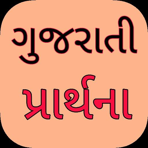 Gujarati Prarthana - Prayer Lyrics - Apps on Google Play