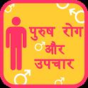 Male diseases पुस्र्ष रोग icon