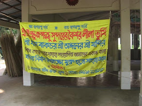 Photo: Bakchar Angina, Faridpur -  the sacred LilaBhoomi of Prabhusundar at his young age - a placard for fund-raising