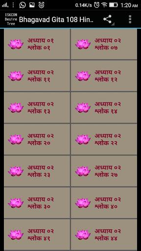 Hindi slokas download