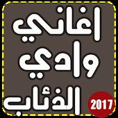✔️ اجمل رنات وادي الذئاب 2017 Mod