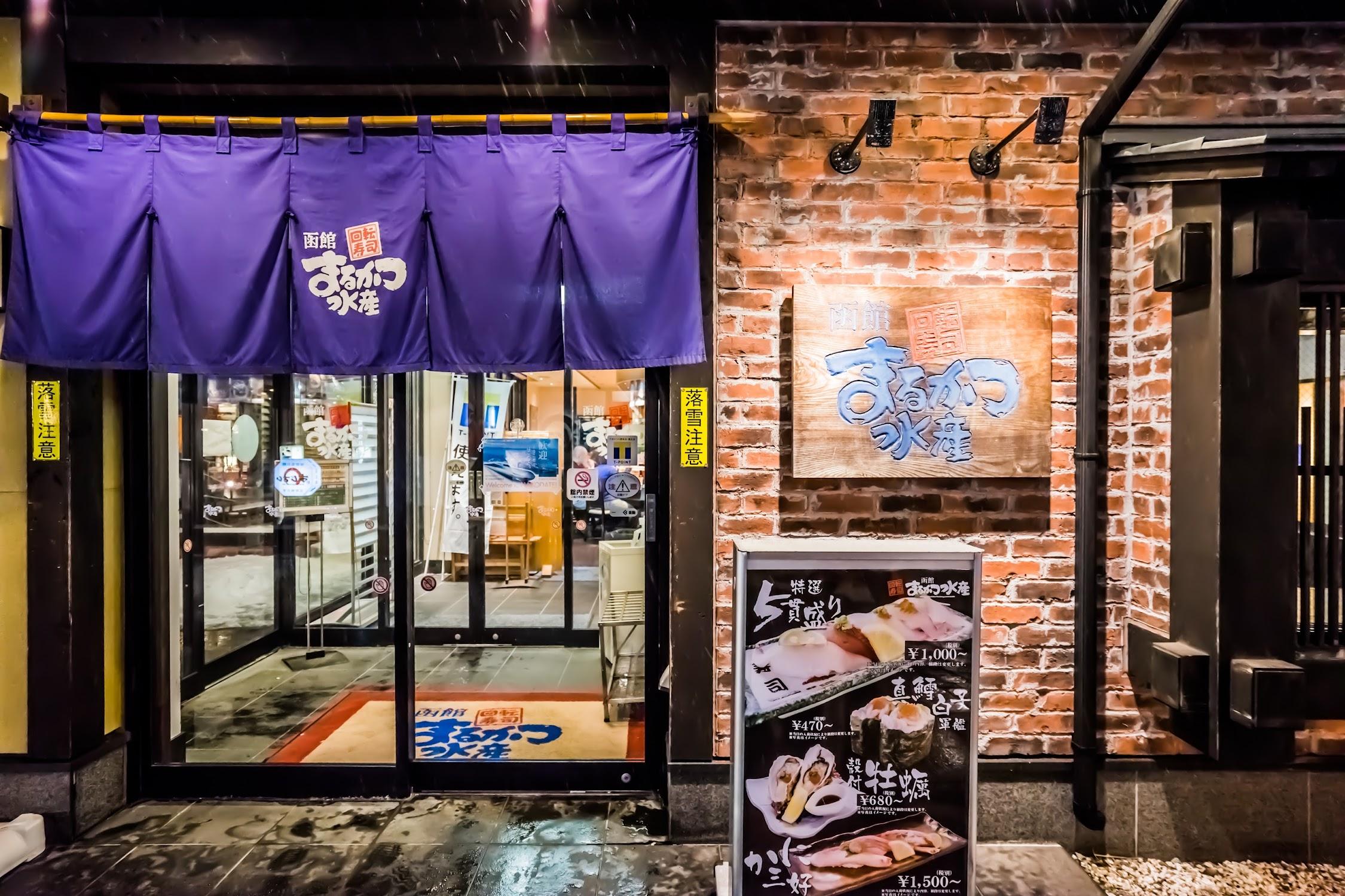 函館まるかつ水産本店1