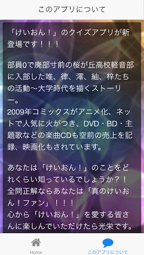 神クイズⅡ forけいおん!