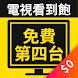 無料テレビ視聴アプリ:ドラマ,ニュースと天気予報番組表見放題 - Androidアプリ