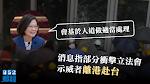 【七一衝突】消息指部分衝擊立法會示威者離港赴台 蔡英文:基於人道適當處理