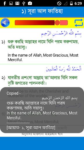 25 Small Surah Bangla 1.4 screenshots 3