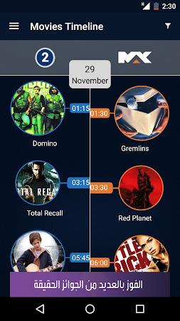 MBC Movie Guide 2.0.0 screenshot 206329