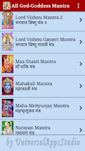 All God-Goddess Mantra Audio – Apps on Google Play