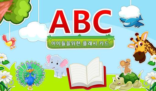 어린이를위한 ABC 플래시 카드
