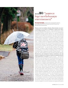 Psychologies Россия- screenshot thumbnail