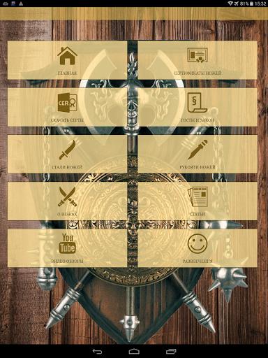 Ножи от А до Я. Справочник screenshot 9