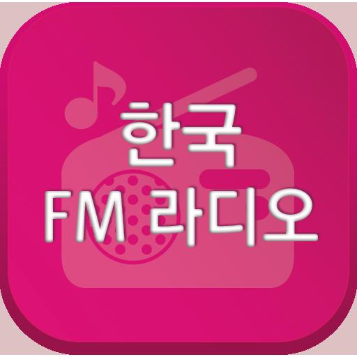 와우 라디오 - 한국 FM 라디오