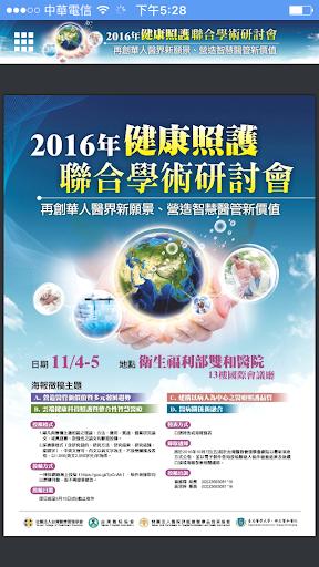 2016年健康照護聯合學術研討會
