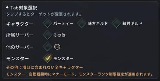 V4_Tabターゲット