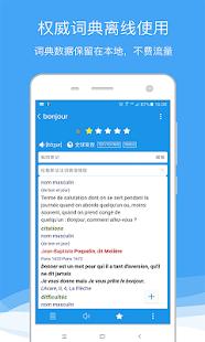 法语助手 - náhled