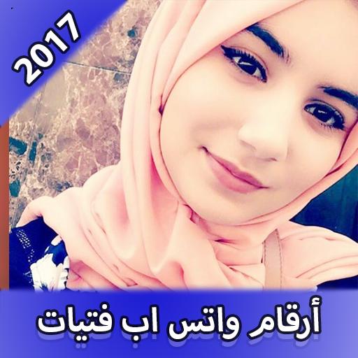 أرقام بنات واتساب عرب للتعارف