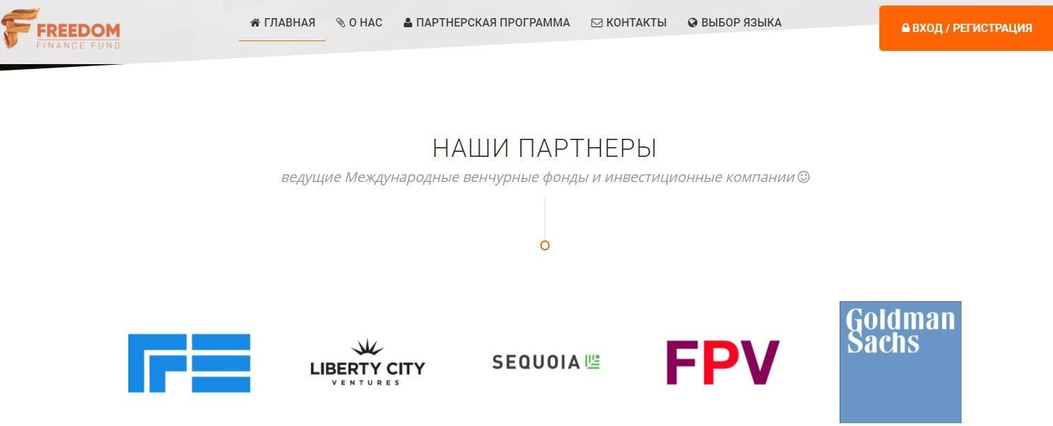 Отзывы о Freedom Finance Fund: анализ деятельности инвесткомпании