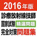 2016 診療放射線技師国家試験 精選問題アプリ icon