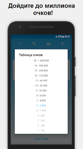 Миллионер - Библия download 2