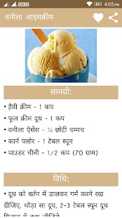 Download Ice-Cream, Sharbat(Juice) Recipes in Hindi For PC Windows and Mac apk screenshot 4