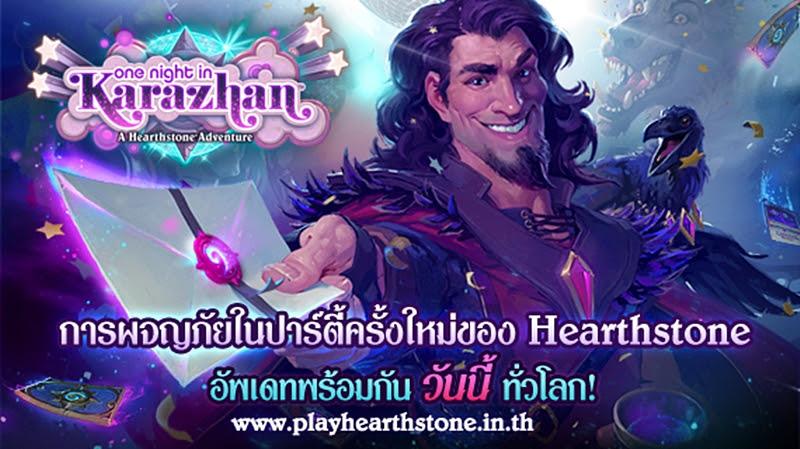 [Hearthstone] อัพเดท One night in Karazhan! ชวนเข้าร่วมปาร์ตี้สุดหลุดโลก!