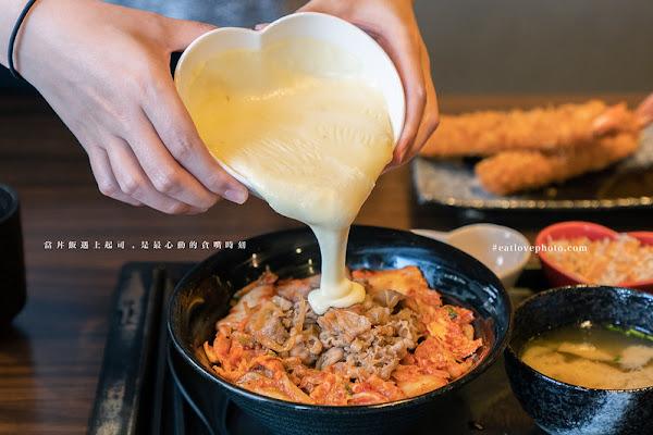 中山站美食|新丼:當丼飯遇上起司,是最心動的貪嘴時刻