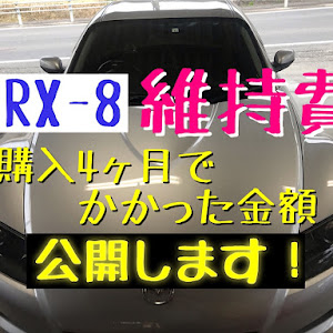 RX-8 SE3Pのカスタム事例画像 マサナオ(整備士系YouTuber)さんの2020年03月07日19:36の投稿
