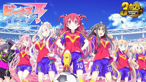 美少女育成 サッカーゲーム ビーナスイレブンびびっど!  captures d'écran 1