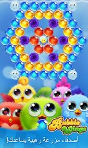 Bubble Wings: offline bubble shooter games 4