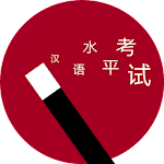 HSK Magic Chinese Icon