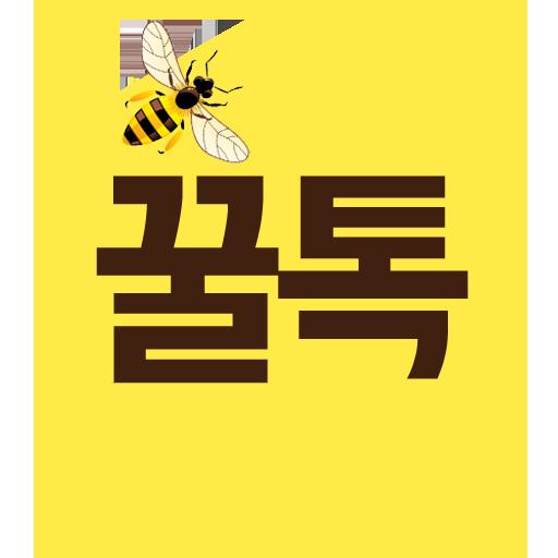 꿀톡 채팅 - 랜덤채팅 영상채팅 만남어플 미팅 채팅