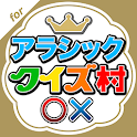 アラシッククイズ村 for 嵐 icon