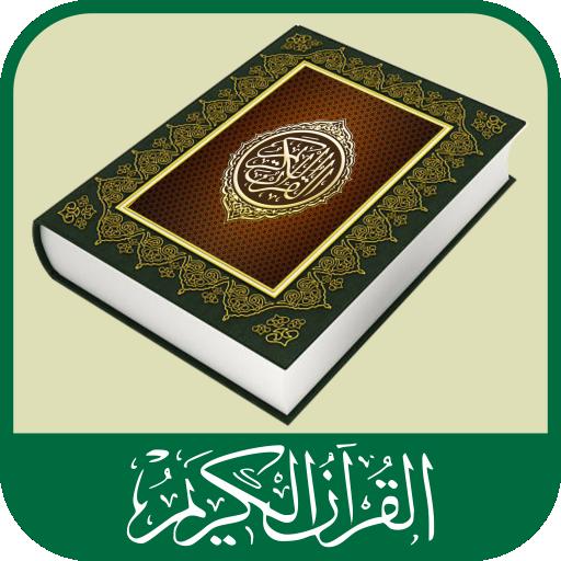 Al quran majeed al karim