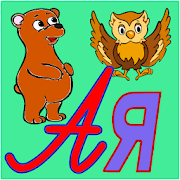Russian Alphabet, ABC letters and test