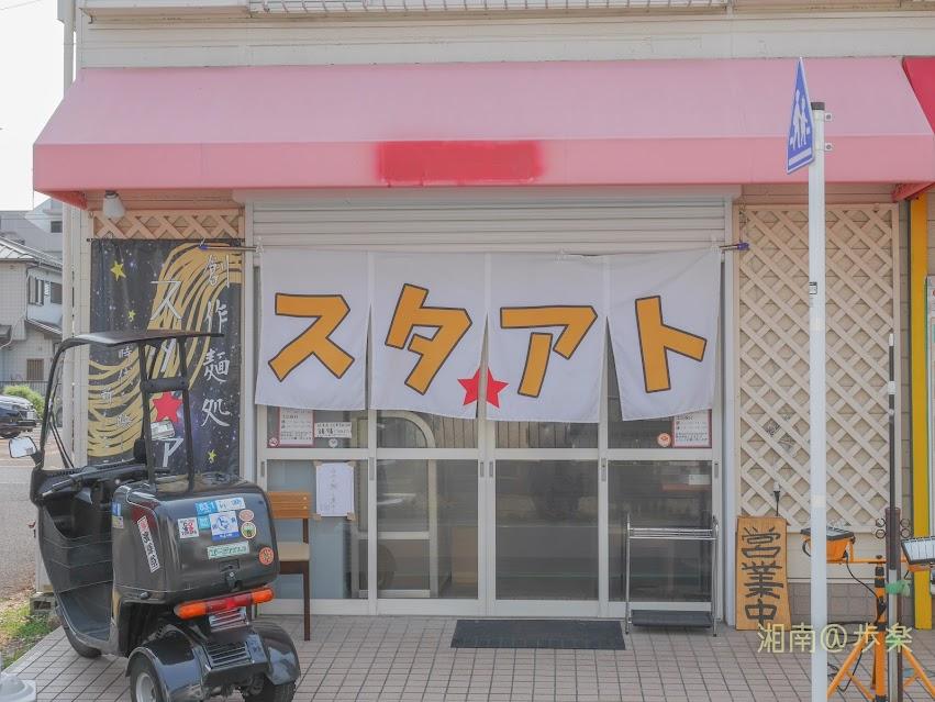 創作麺処 スタ☆アト 店舗外観 ローカルで静かな住宅街に人が集まるかなぁ