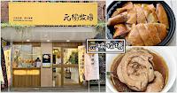 元榆牧場|台北天母店