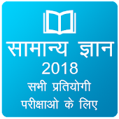 Hindi GK 2018 , All Exam GK