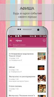 Download Мамы Иркутска For PC Windows and Mac apk screenshot 2