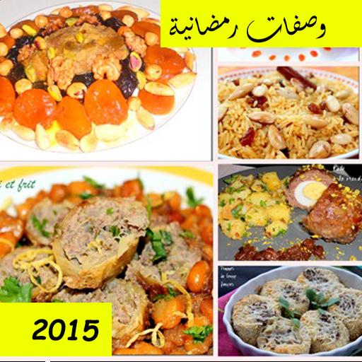 وصفات مقبلات شهيوات رمضان 2015